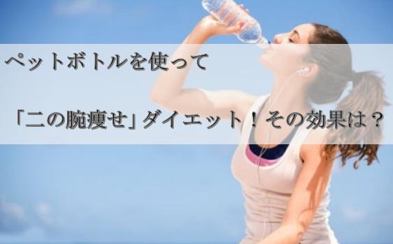 ペットボトルを使って「二の腕痩せ」ダイエット!その効果は?