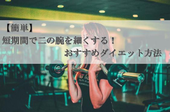 【簡単】短期間で二の腕を細くする!おすすめダイエット方法
