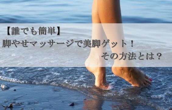 【誰でも簡単】脚やせマッサージで美脚ゲット!その方法とは?