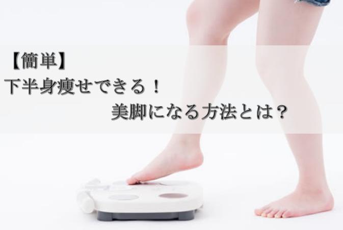 【簡単】下半身痩せできる!美脚になる方法とは?
