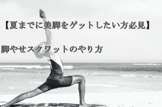 【夏までに美脚をゲットしたい方必見】脚やせスクワットのやり方