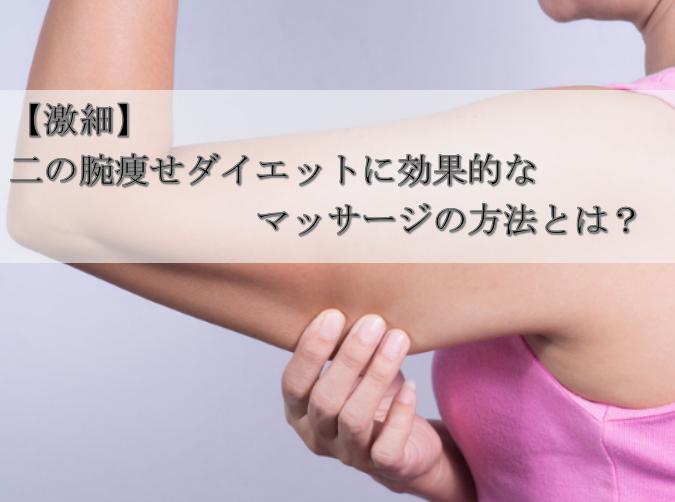 【激細】二の腕痩せダイエットに効果的なマッサージの方法とは?