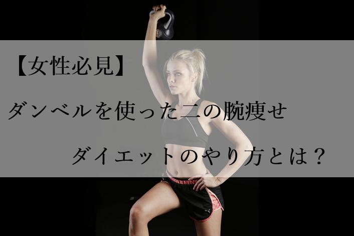 【女性必見】ダンベルを使った二の腕痩せダイエットのやり方とは?