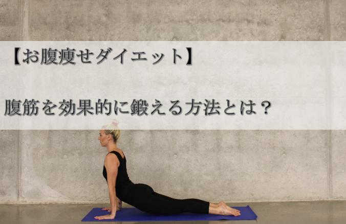 【お腹痩せダイエット】腹筋を効果的に鍛える方法とは?