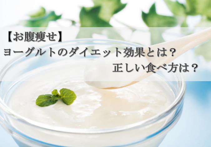 【お腹痩せ】ヨーグルトのダイエット効果とは?正しい食べ方は?