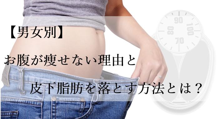 【男女別】お腹が痩せない理由と皮下脂肪を落とす方法とは?