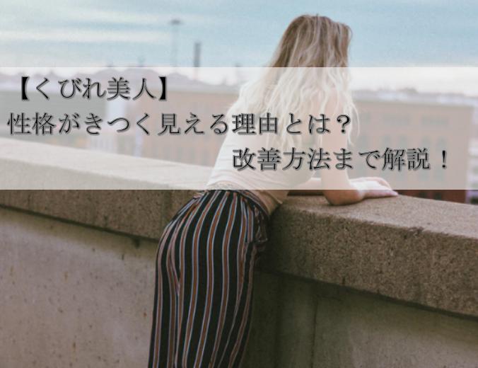 【くびれ美人】性格がきつく見える理由とは?改善方法まで解説!