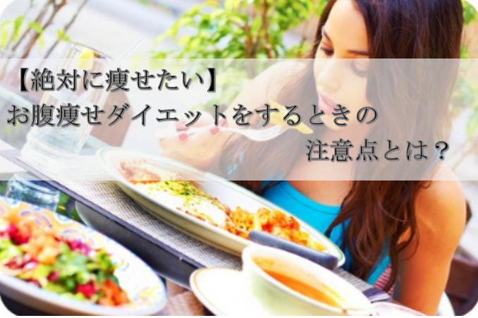 【絶対に痩せたい】お腹痩せダイエットをするときの注意点とは?
