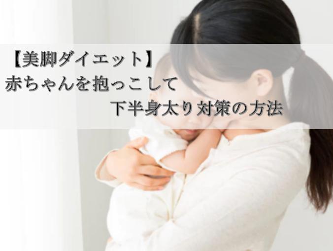 【美脚ダイエット】赤ちゃんを抱っこして下半身太り対策の方法