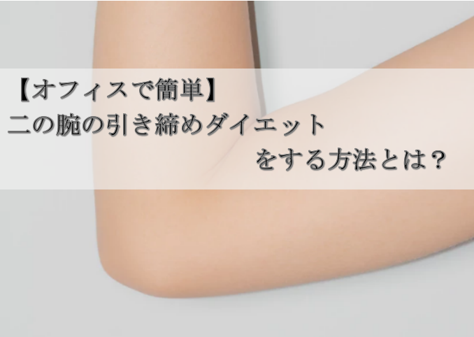 【オフィスで簡単】二の腕の引き締めダイエットをする方法とは?