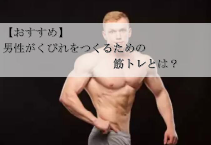 【おすすめ】男性がくびれをつくるための筋トレとは?