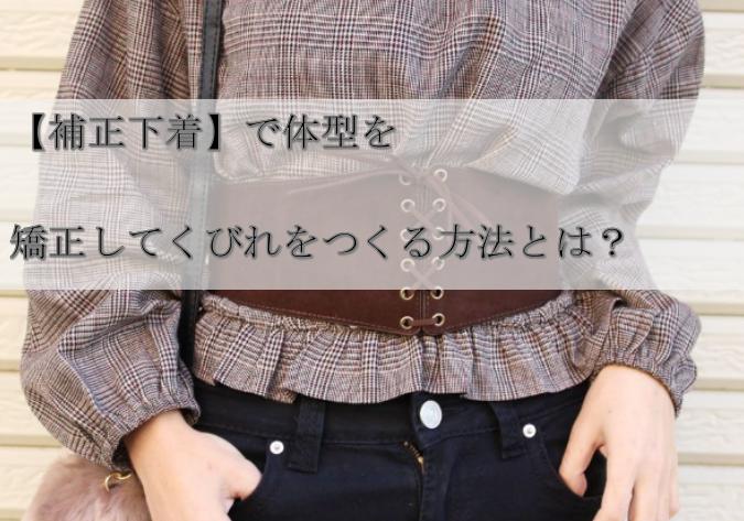 【補正下着】で体型を矯正してくびれをつくる方法とは?