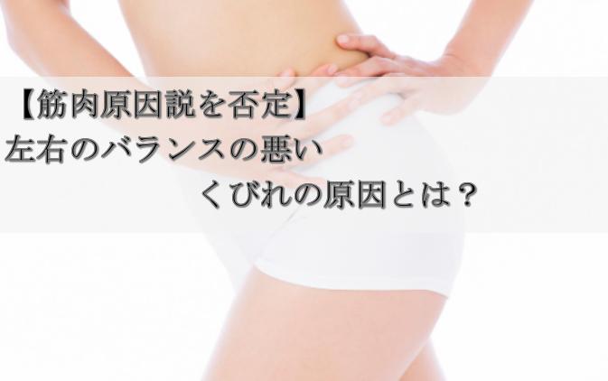 【筋肉原因説を否定】左右のバランスの悪いくびれの原因とは?