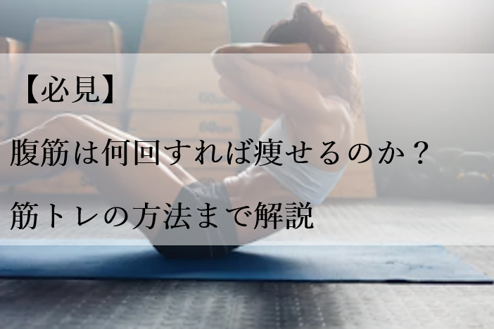 【必見】腹筋は何回すれば痩せるのか?筋トレの方法まで解説