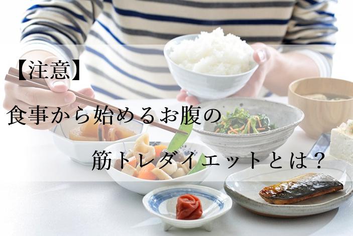 【注意】食事から始めるお腹の筋トレダイエットとは?