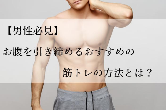 【男性必見】お腹を引き締めるおすすめの筋トレの方法とは?