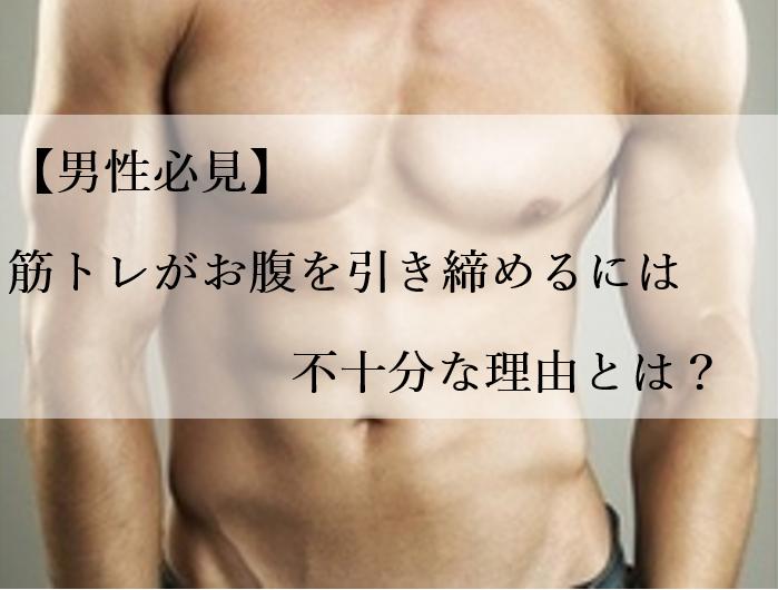 【男性必見】筋トレがお腹を引き締めるには不十分な理由とは?