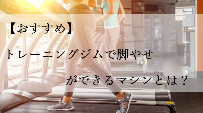 【おすすめ】トレーニングジムで脚やせができるマシンとは?