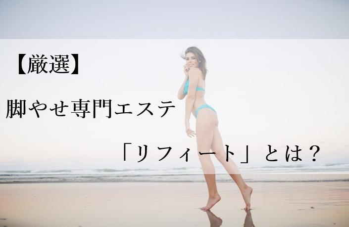 【厳選】脚やせ専門エステ「リフィート」とは?