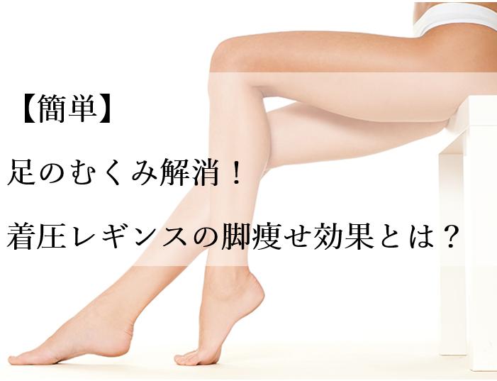 【簡単】足のむくみ解消!着圧レギンスの脚痩せ効果とは?