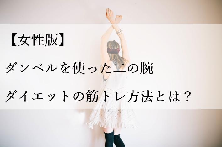 【女性版】ダンベルを使った二の腕ダイエットの筋トレ方法とは?