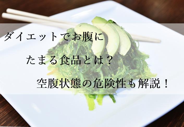 ダイエットでお腹にたまる食品とは?空腹状態の危険性も解説!