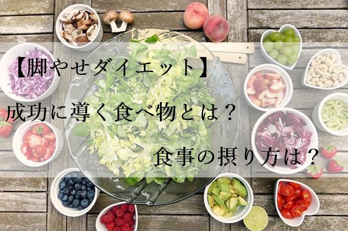 【脚やせダイエット】成功に導く食べ物とは?食事の摂り方は?