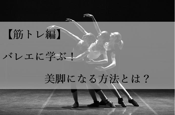 【筋トレ編】バレエに学ぶ!美脚になる方法とは?