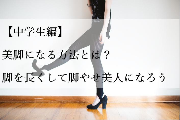 【中学生編】美脚になる方法とは?脚を長くして脚やせ美人になろう