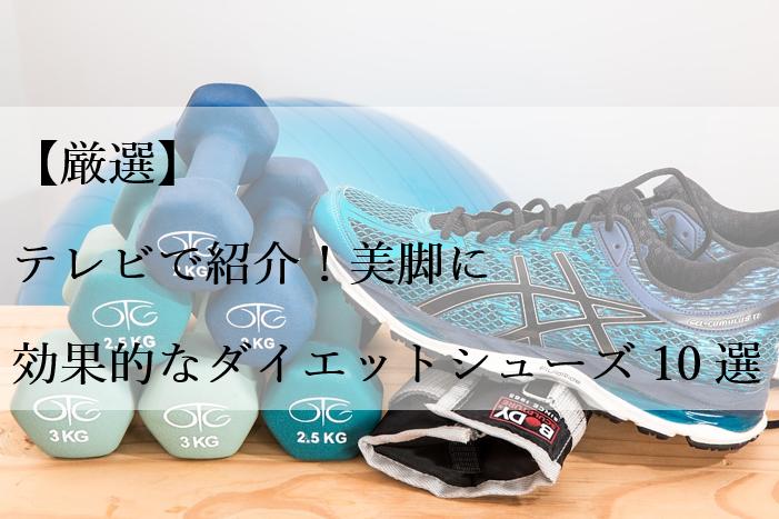 【厳選】テレビで紹介!美脚に効果的なダイエットシューズ10選