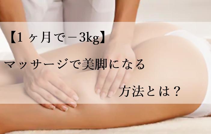 【1ヶ月で-3kg】マッサージで美脚になる方法とは?