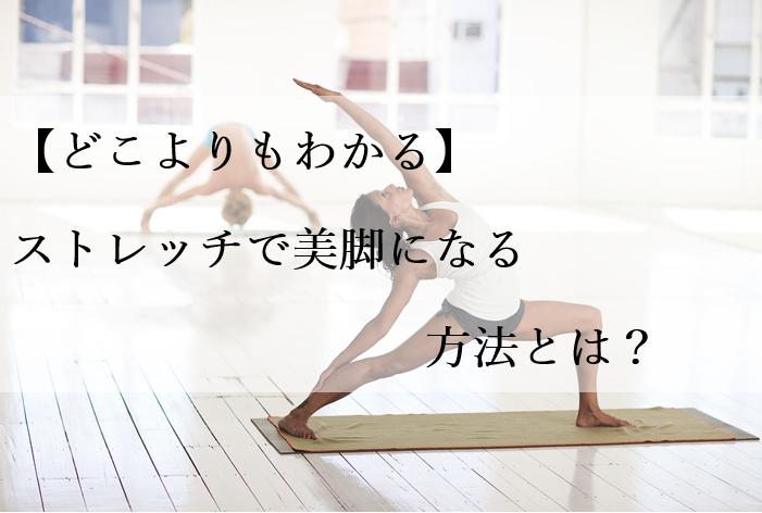 【どこよりもわかる】ストレッチで美脚になる方法とは?
