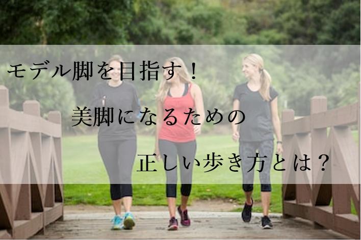 モデル脚を目指す!美脚になるための正しい歩き方とは?