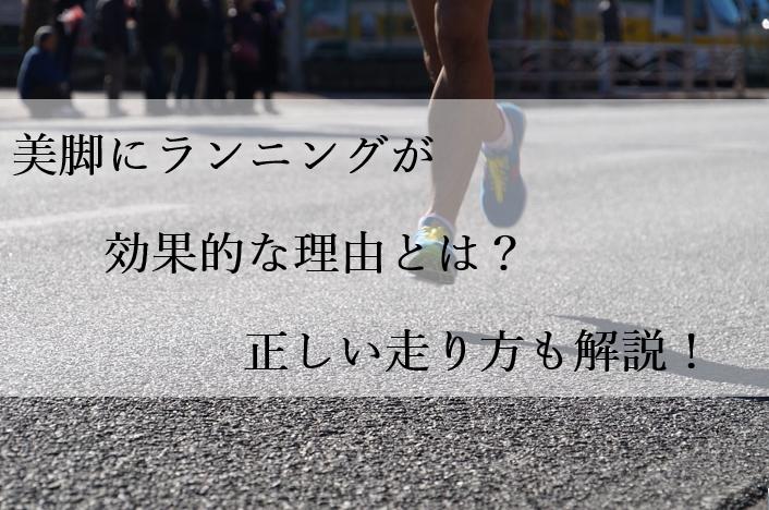 美脚にランニングが効果的な理由とは?正しい走り方も解説!