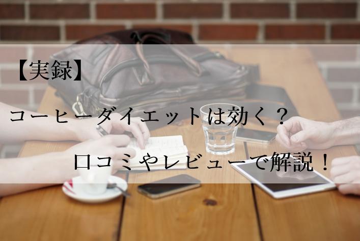 【実録】コーヒーダイエットは効く?口コミやレビューで解説!
