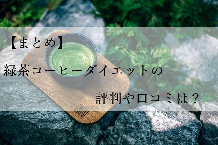 【まとめ】緑茶コーヒーダイエットの評判や口コミは?