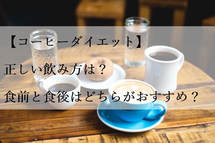 【コーヒーダイエット】正しい飲み方は?食前と食後はどっち?