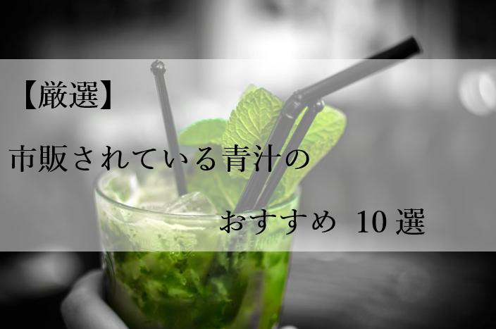 【厳選】市販されている青汁のおすすめ 10選