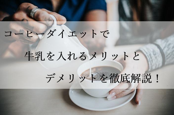 コーヒーダイエットで牛乳を入れるメリットとデメリットを解説!