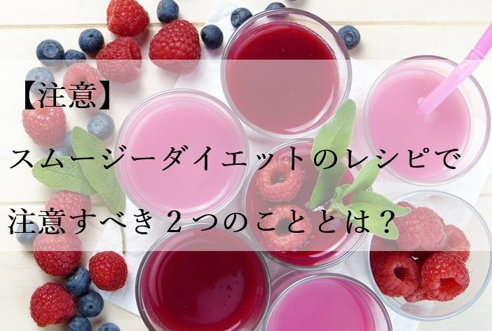 【注意】スムージーダイエットのレシピで注意すべき2つのこと!