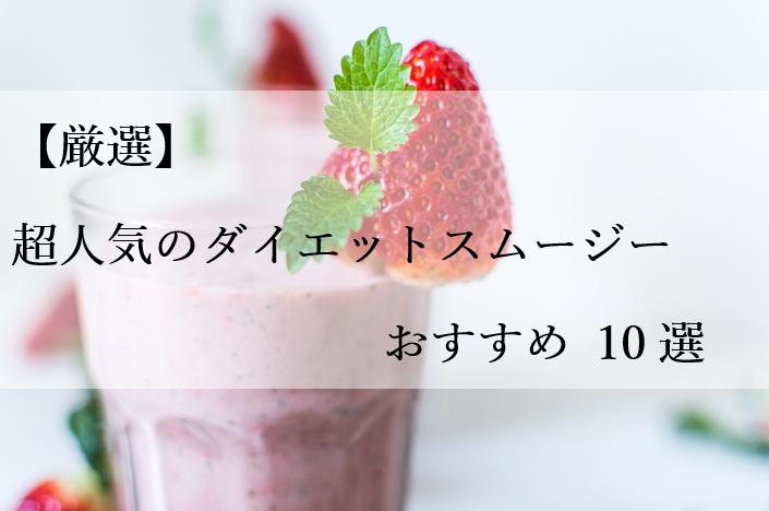 【厳選】超人気のダイエットスムージーおすすめ 10選