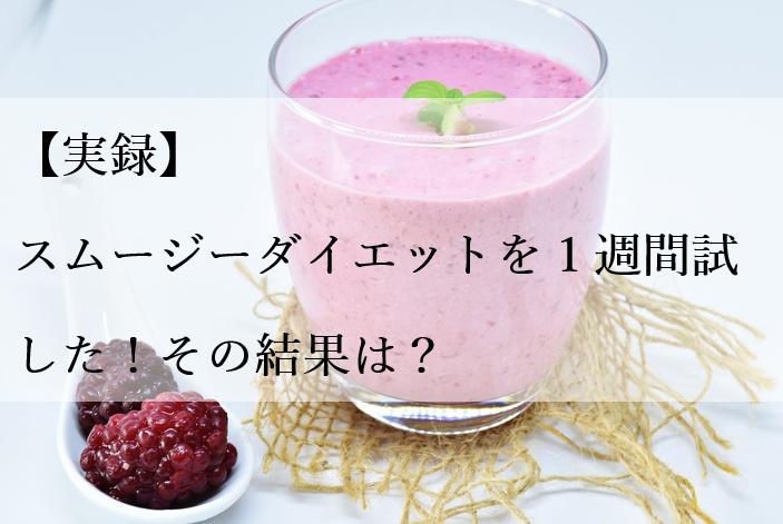 【実録】スムージーダイエットを1週間試した!その結果は?