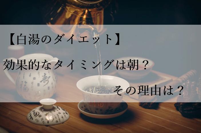 【白湯のダイエット】効果的なタイミングは朝?その理由は?