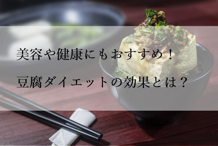 美容や健康にもおすすめ!豆腐ダイエットの効果とは?