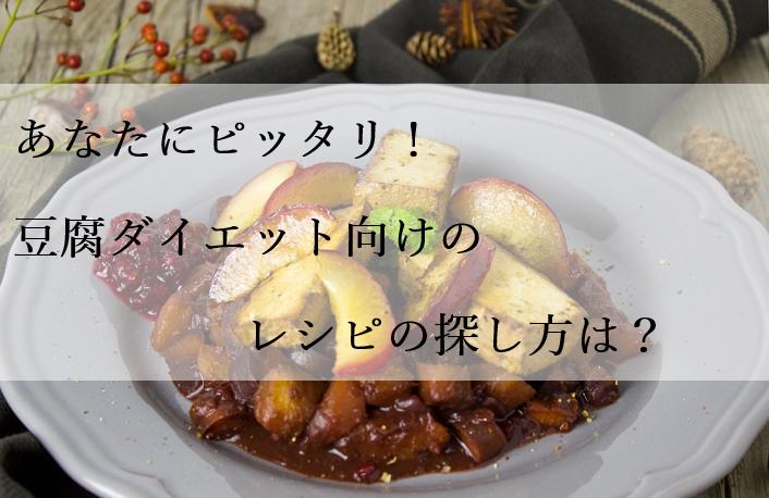 あなたにピッタリ!豆腐ダイエット向けのレシピの探し方は?