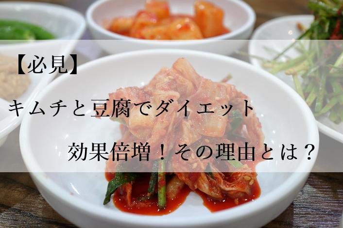 【必見】キムチと豆腐でダイエット効果倍増!その理由とは?