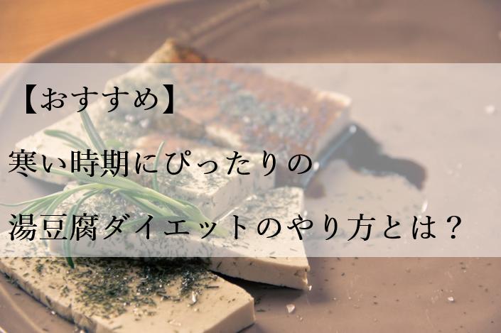 【おすすめ】寒い時期にぴったりの湯豆腐ダイエットのやり方とは?