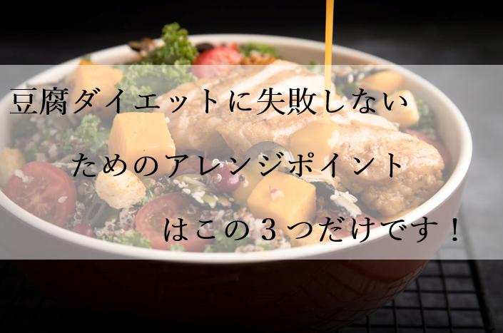 豆腐ダイエットに失敗しないためのアレンジポイントはこの3つだけ!