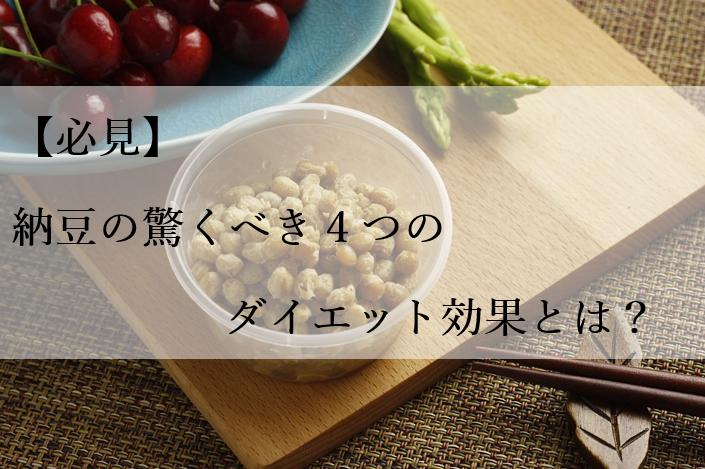 【必見】納豆の驚くべき4つのダイエット効果とは?