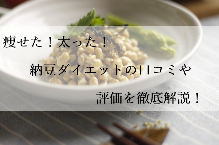 痩せた!太った!納豆ダイエットの口コミや評価を徹底解説!